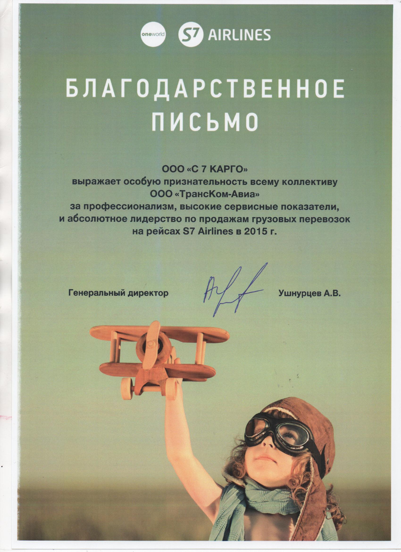 Грузовые авиаперевозки Уральские авиалинии