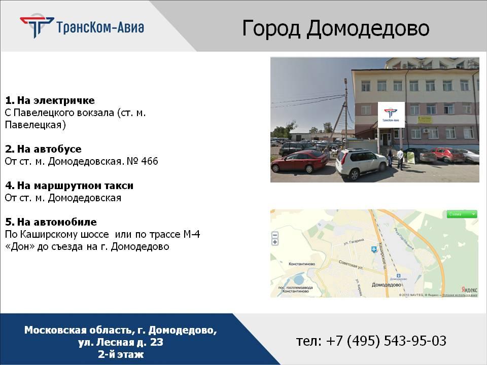 Проезд в г. Домодедово.jpg